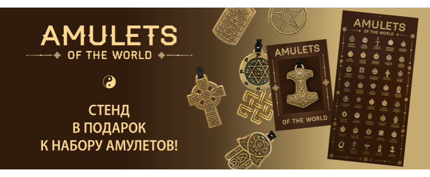 "Амулет из Бронзы ""Amulets of the World"""