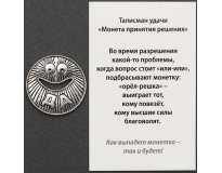 Монета Да - Нет /  Серебрение /  Оберег в Кошелек