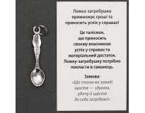 Ложка - Загребушка / Серебрение / Оберег в Кошелек
