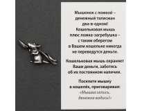 Мышка с Ложкой / Серебрение / Оберег в Кошелек