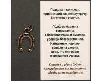 Подкова Счастья / Бронзовое покрытие / Оберег в Кошелёк
