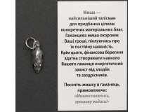 Крыса с Кольцом / Серебрение / Оберег в Кошелек