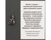 Мышка с Грошем / Серебрение / Оберег в Кошелек