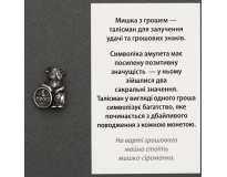 Талисман Миша з Грошем Срібне покриття