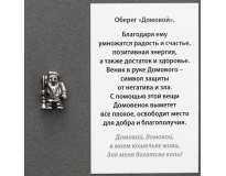 Домовичок / Серебрение / Оберег в Кошелек