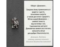Домовичок / Срібне покриття / Оберіг у Гаманець