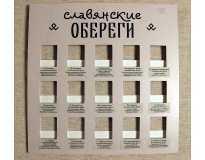 Стенд для Славянские Амулеты на 15 шт