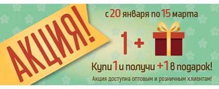 """Акция """"Купи 1 получи +1 в подарок!"""""""