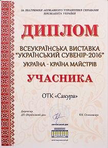 Український сувенір – 2016